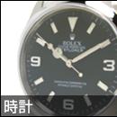 時計 カテゴリー