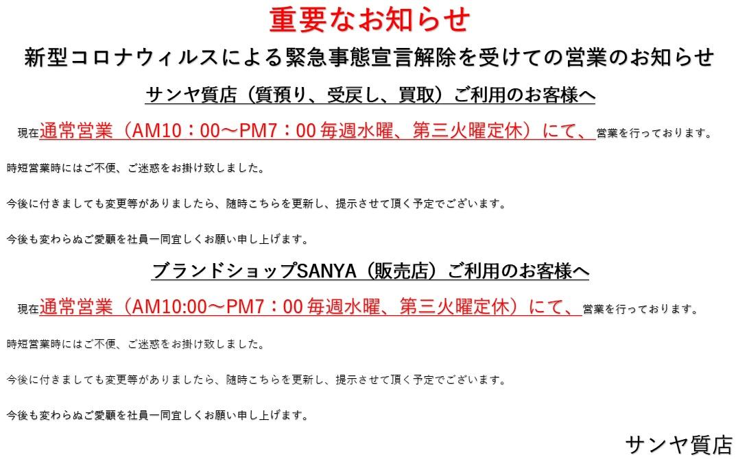 新型コロナ重要なお知らせ